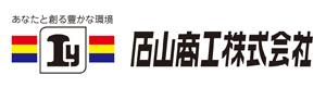 石山商工株式会社